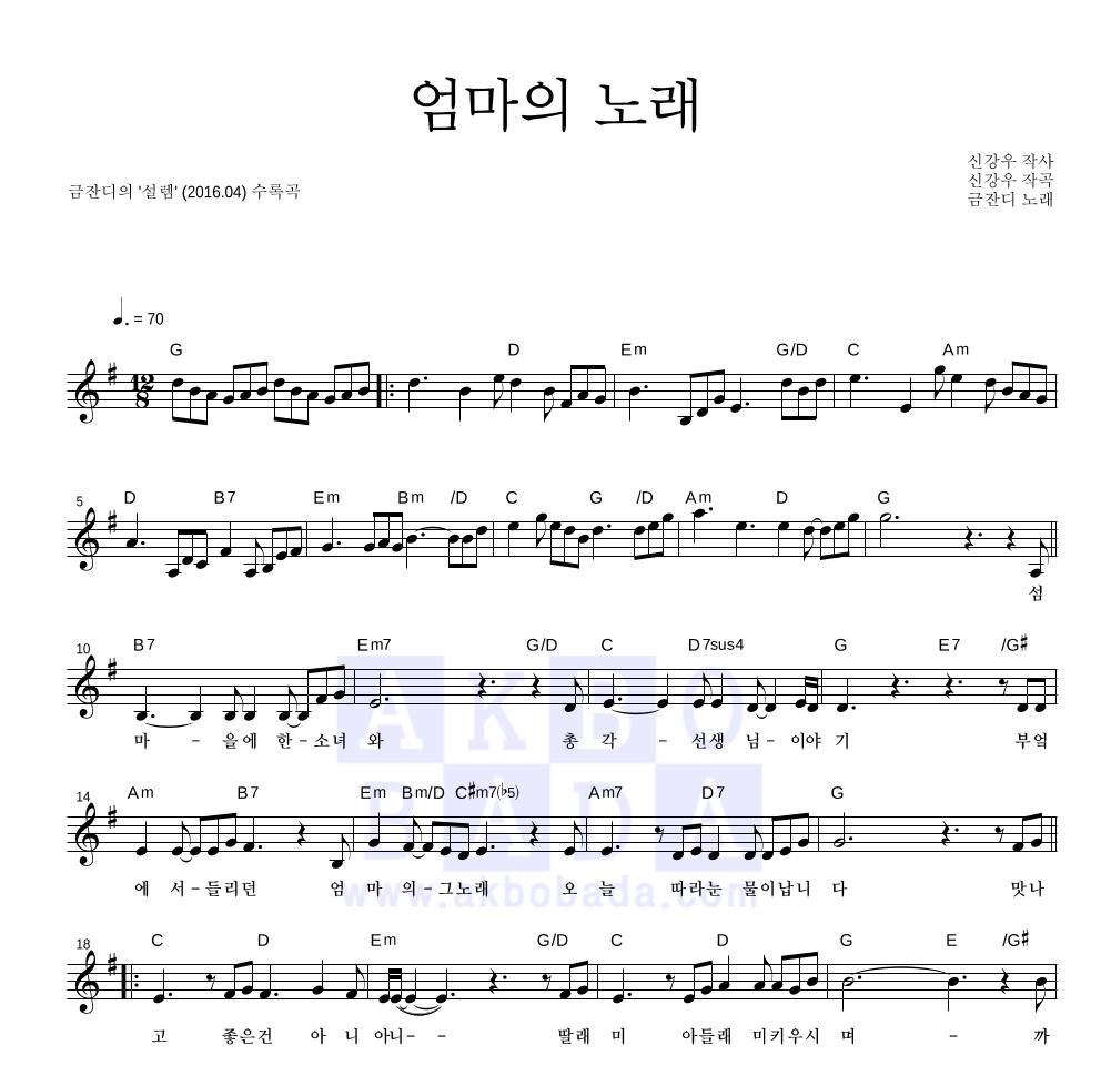 금잔디 - 엄마의 노래  악보