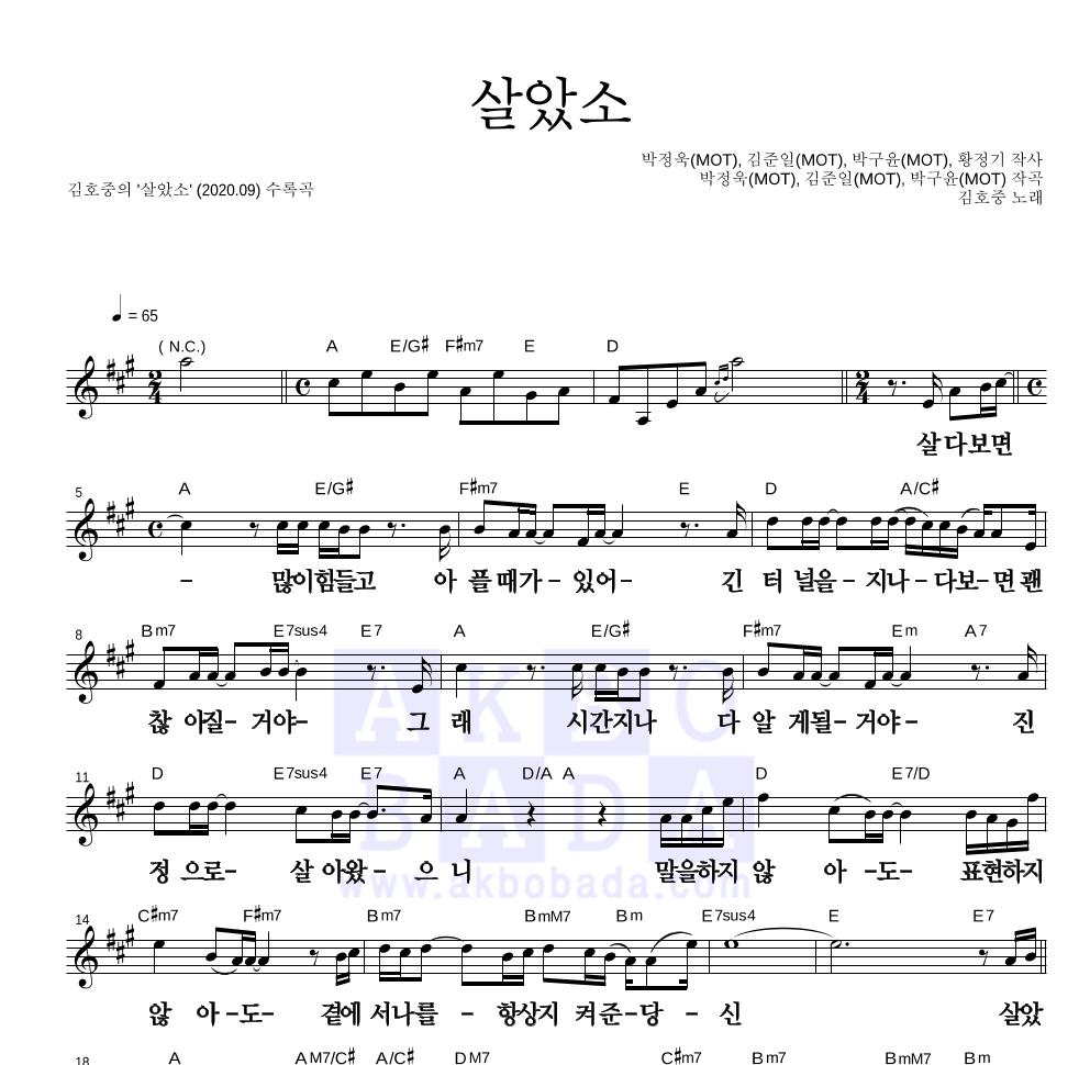 김호중 - 살았소  악보