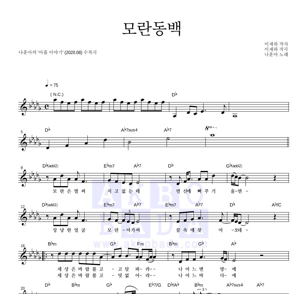 나훈아 - 모란동백  악보