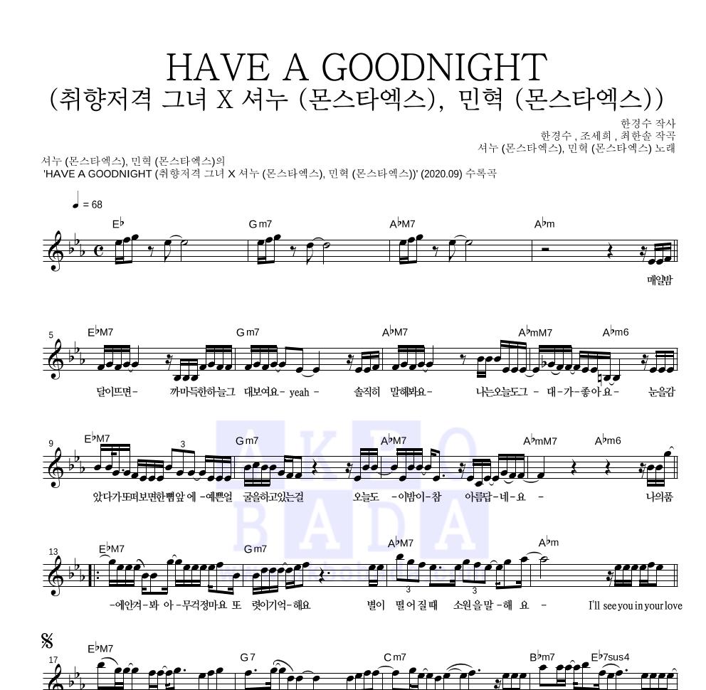 셔누(몬스타엑스),민혁(몬스타엑스) - HAVE A GOODNIGHT (취향저격 그녀 X 셔누 (몬스타엑스), 민혁 (몬스타엑스))  악보