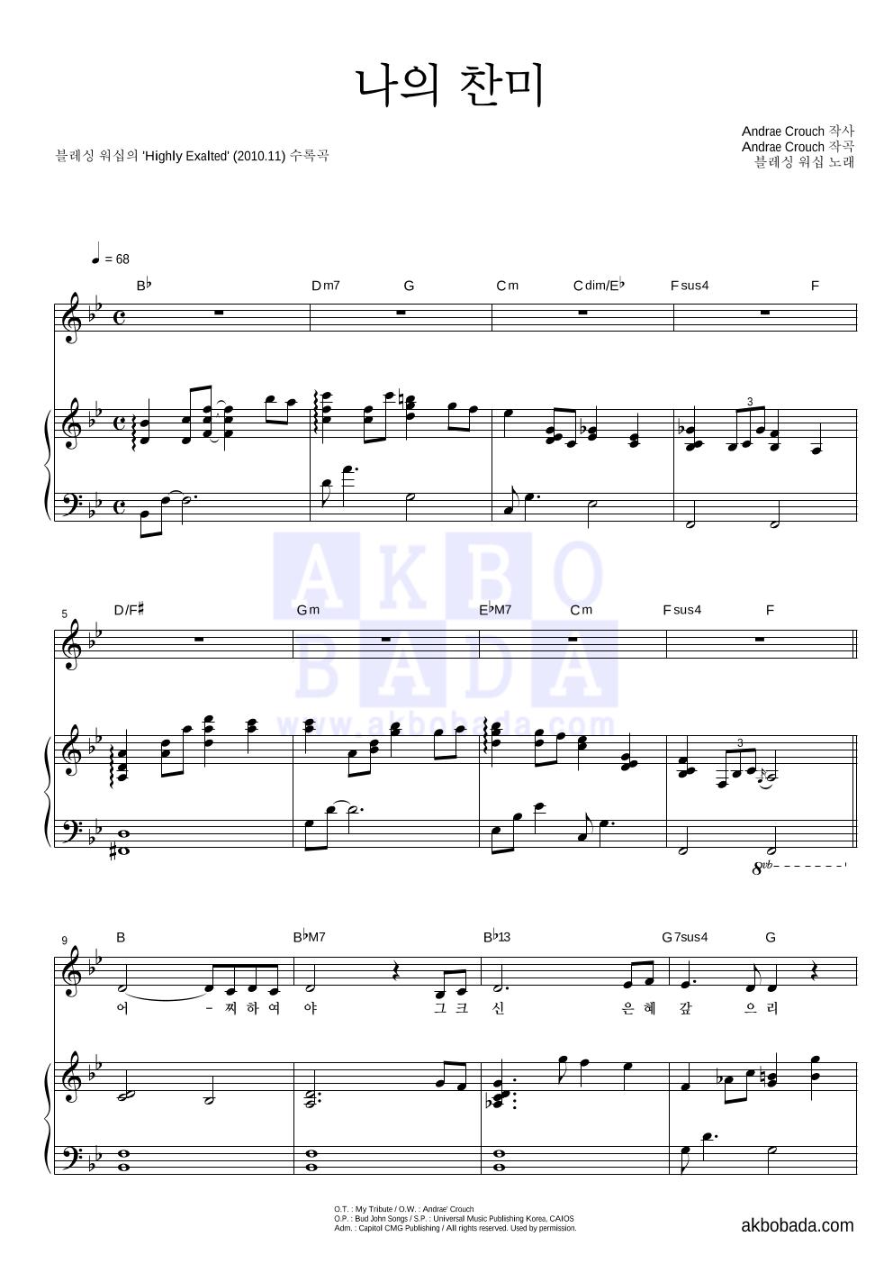 블레싱 워십 - 나의 찬미 피아노 3단 악보