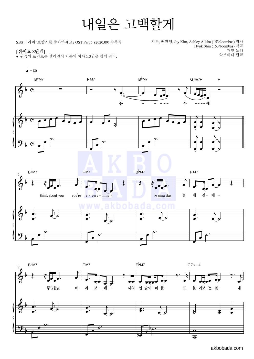 태연 - 내일은 고백할게 피아노3단-쉬워요 악보