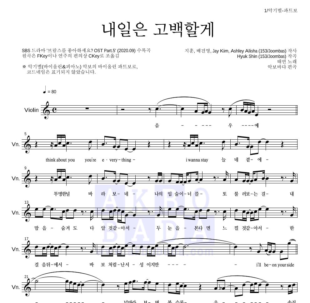 태연 - 내일은 고백할게 바이올린 파트보 악보