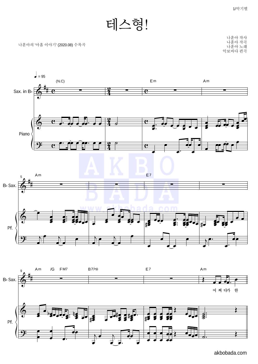 나훈아 - 테스형! Bb색소폰&피아노 악보