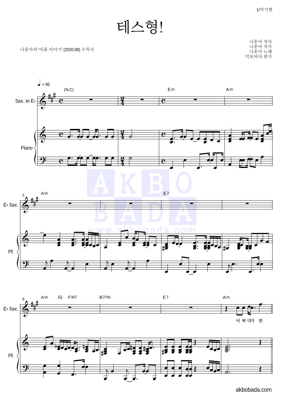 나훈아 - 테스형! Eb색소폰&피아노 악보