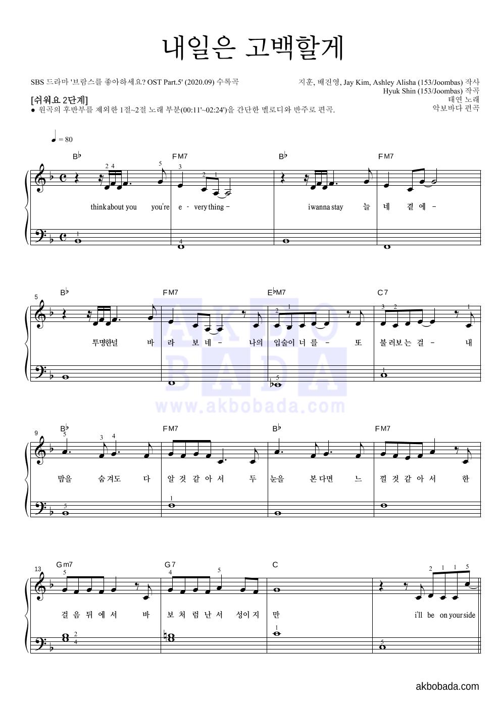 태연 - 내일은 고백할게 피아노2단-쉬워요 악보