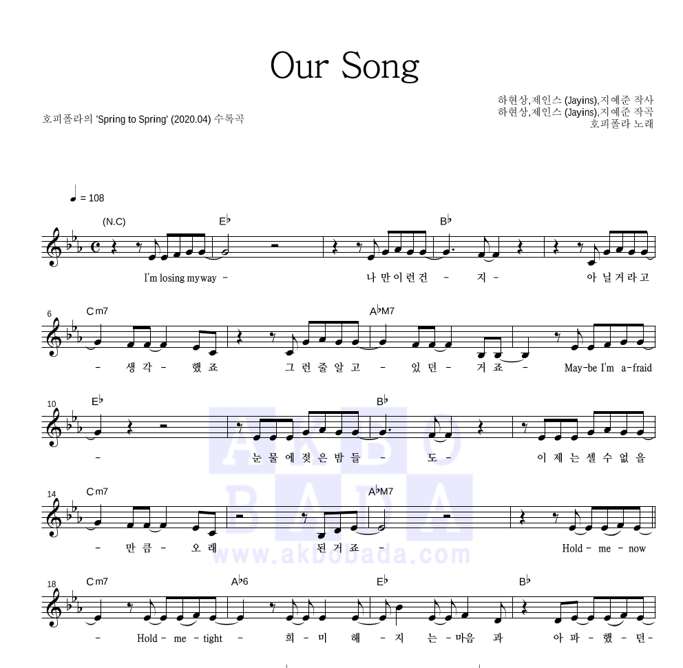 호피폴라 - Our Song  악보
