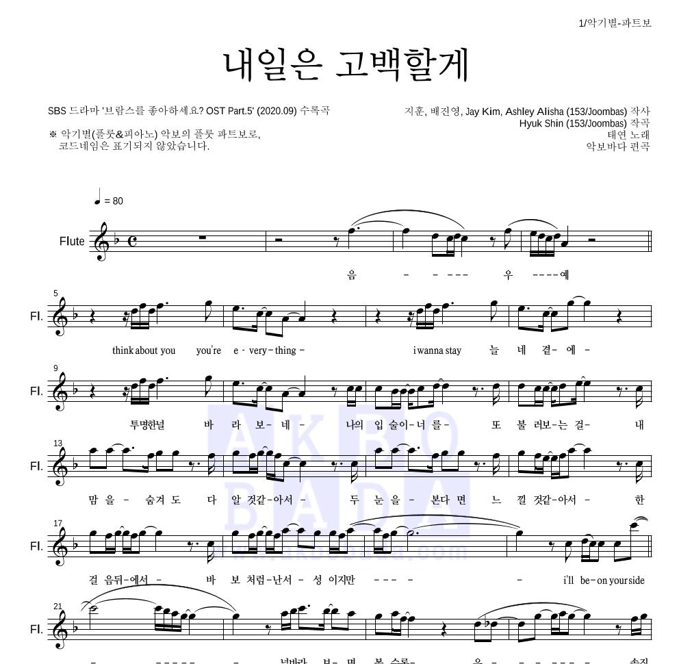 태연 - 내일은 고백할게 플룻 파트보 악보