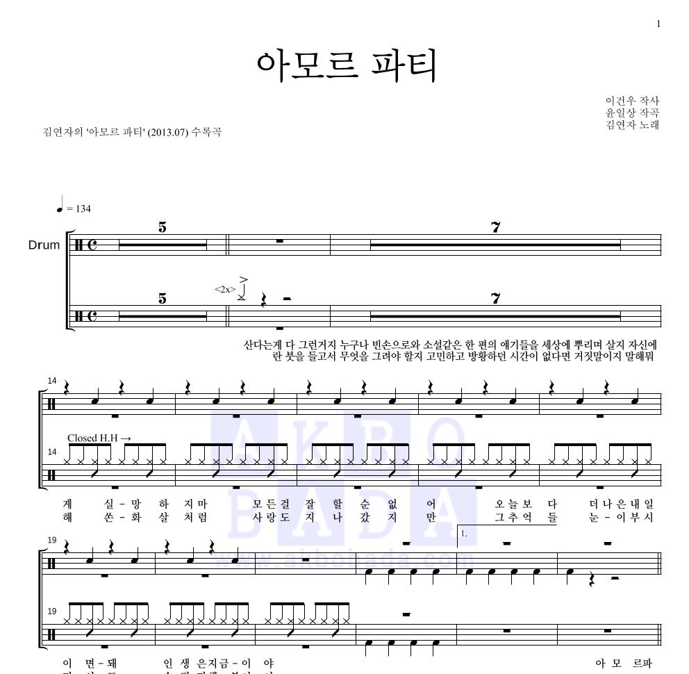 김연자 - 아모르 파티 드럼 1단 악보