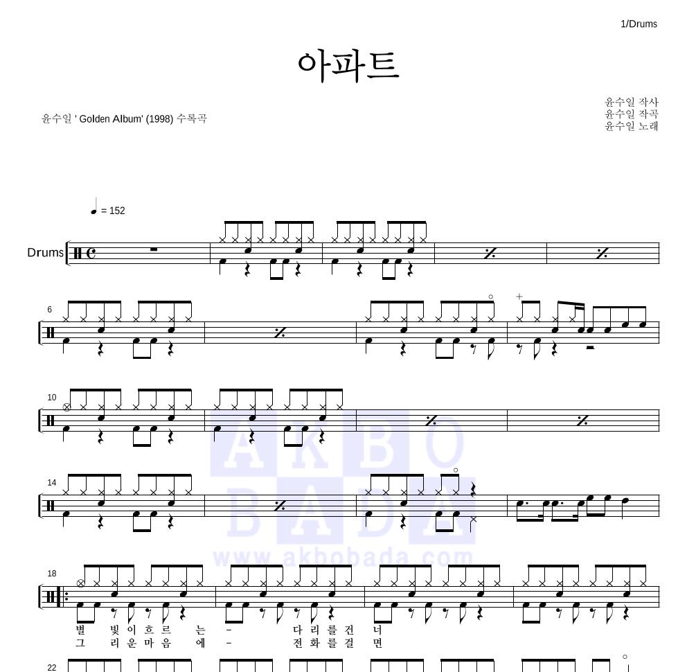 윤수일 - 아파트 드럼 1단 악보