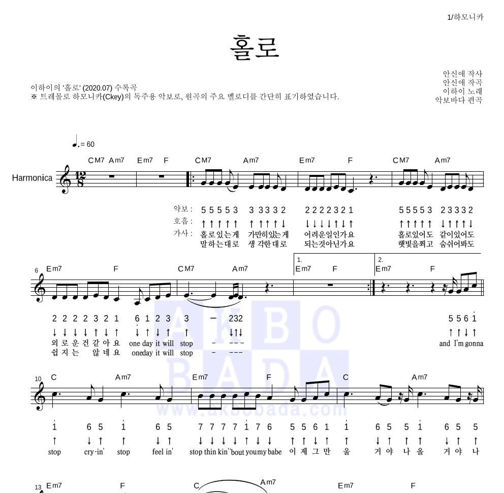 이하이 - 홀로 하모니카 악보