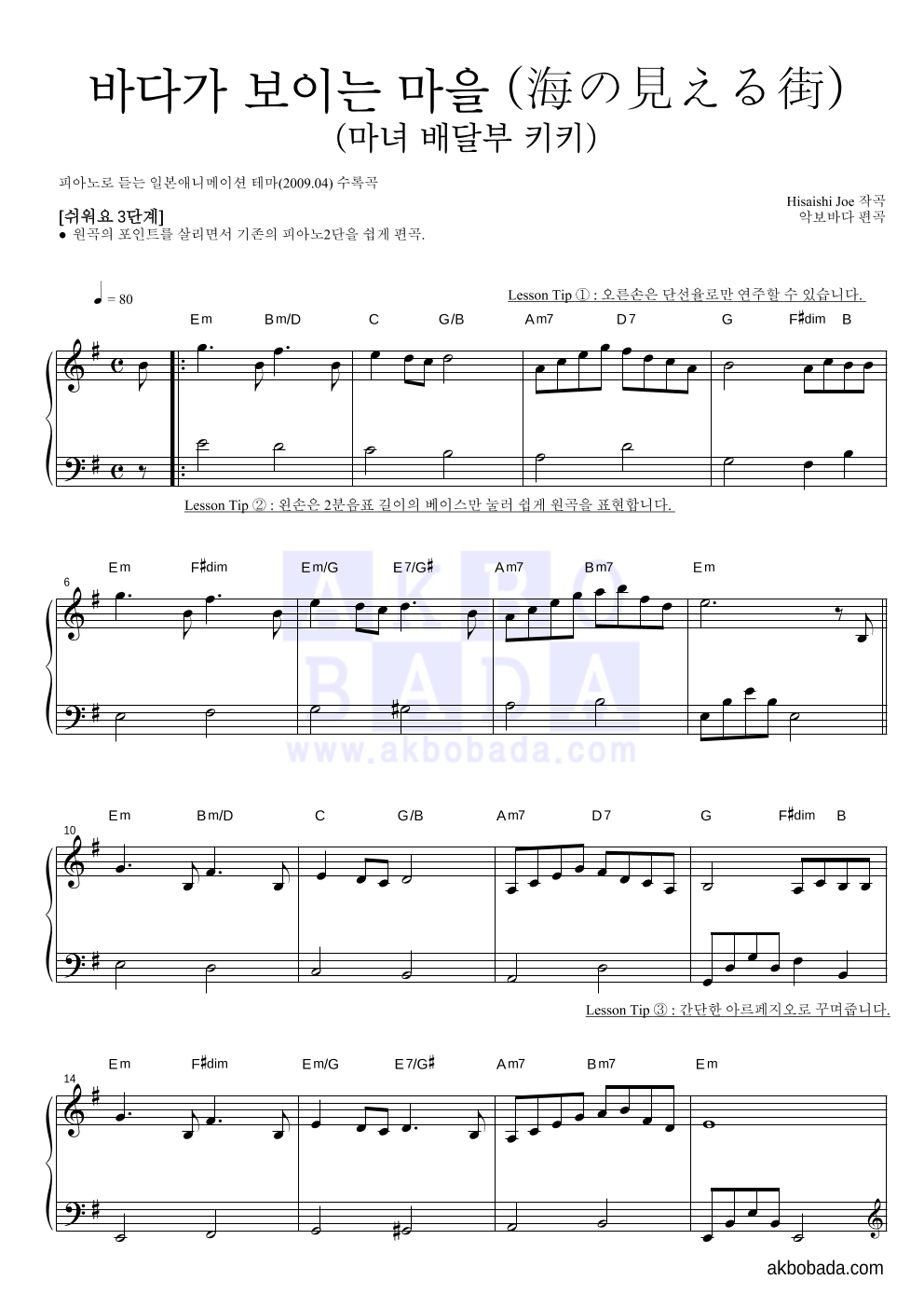 Hisaishi Joe - 海の見える街 / 바다가 보이는 마을 (마녀 배달부 키키) 피아노2단-쉬워요 악보