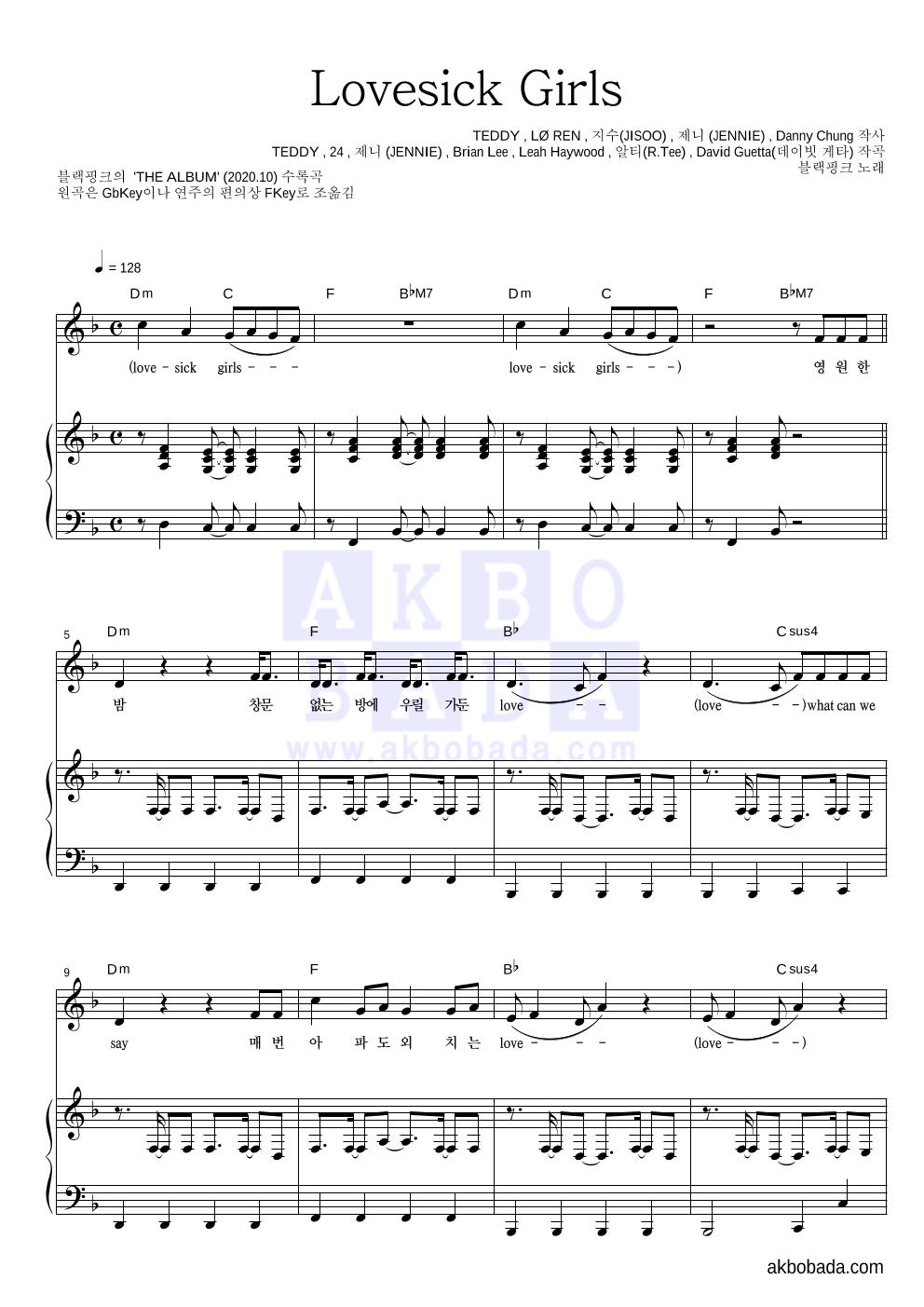 블랙핑크 - Lovesick Girls 피아노 3단 악보