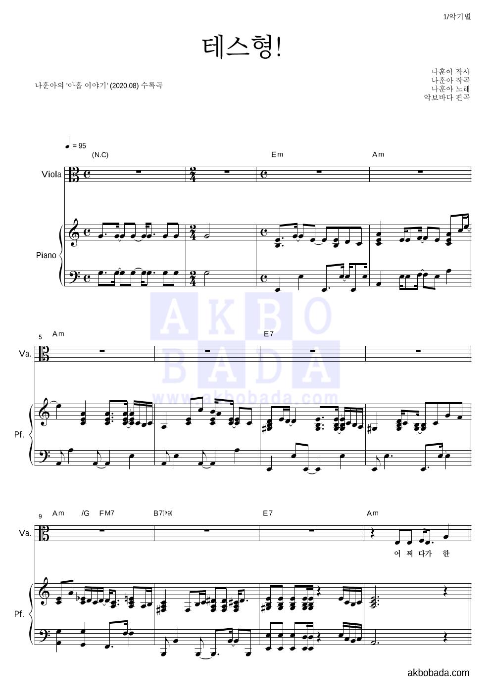 나훈아 - 테스형! 비올라&피아노 악보
