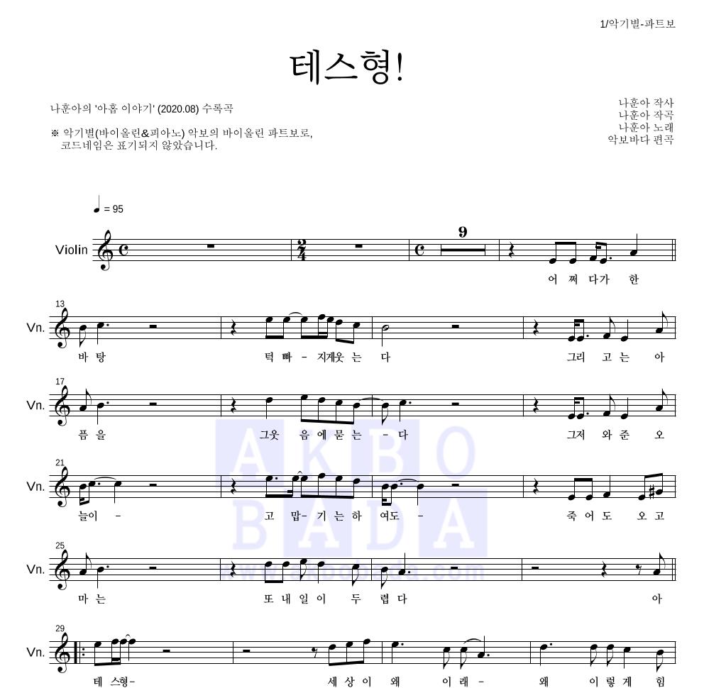나훈아 - 테스형! 바이올린 파트보 악보