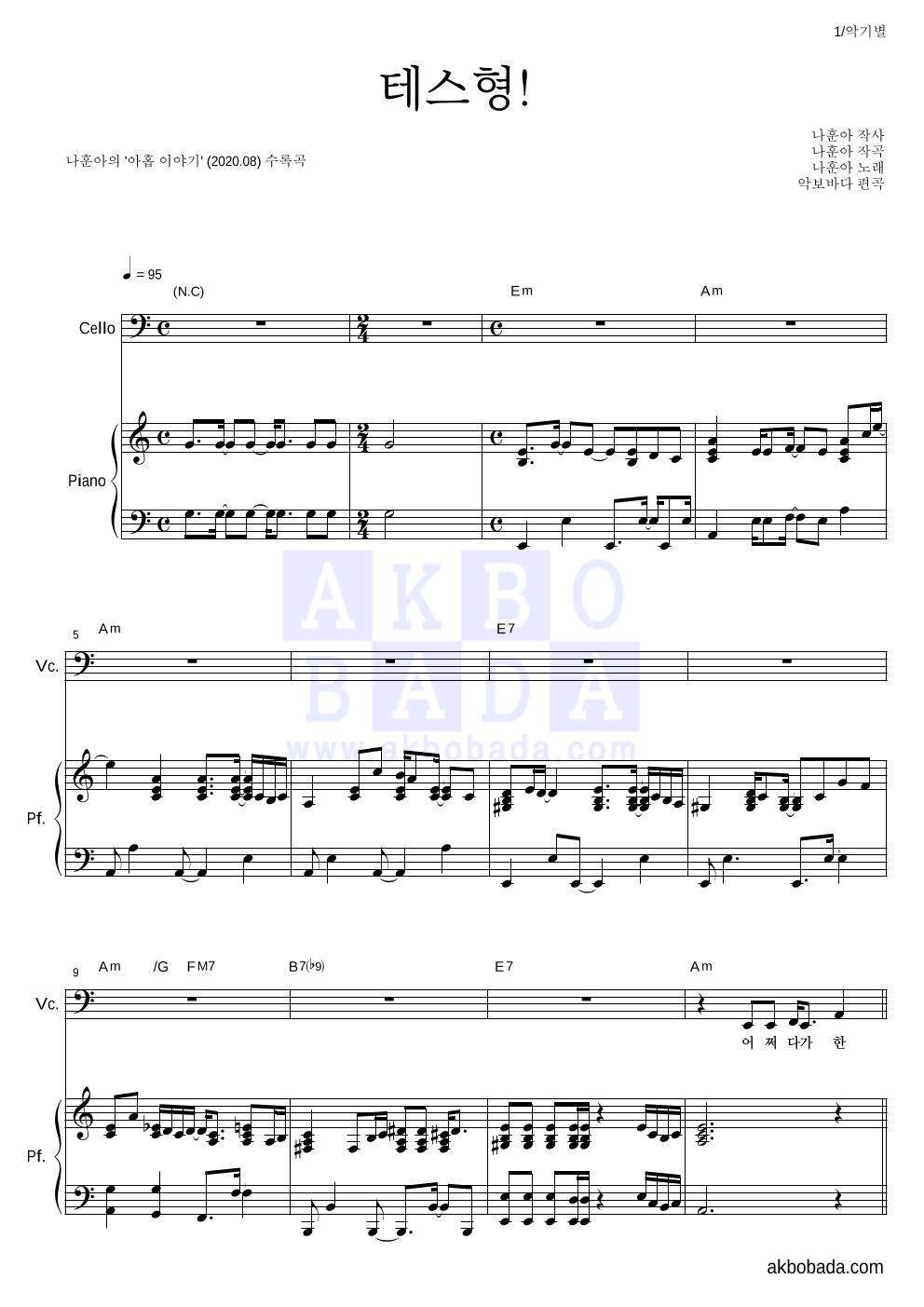 나훈아 - 테스형! 첼로&피아노 악보