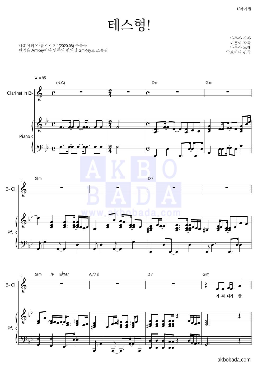 나훈아 - 테스형! 클라리넷&피아노 악보