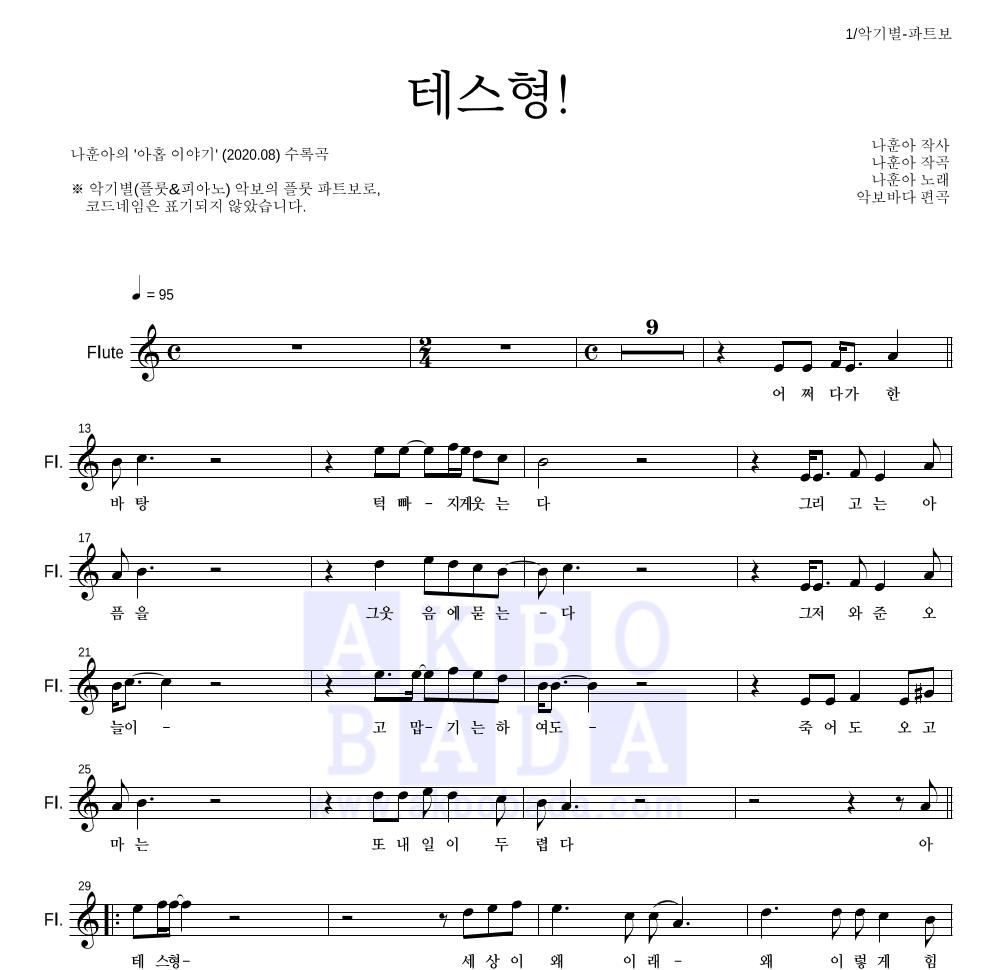 나훈아 - 테스형! 플룻 파트보 악보