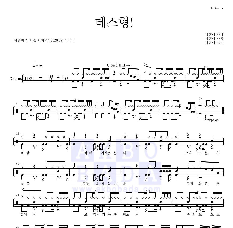 나훈아 - 테스형! 드럼 1단 악보