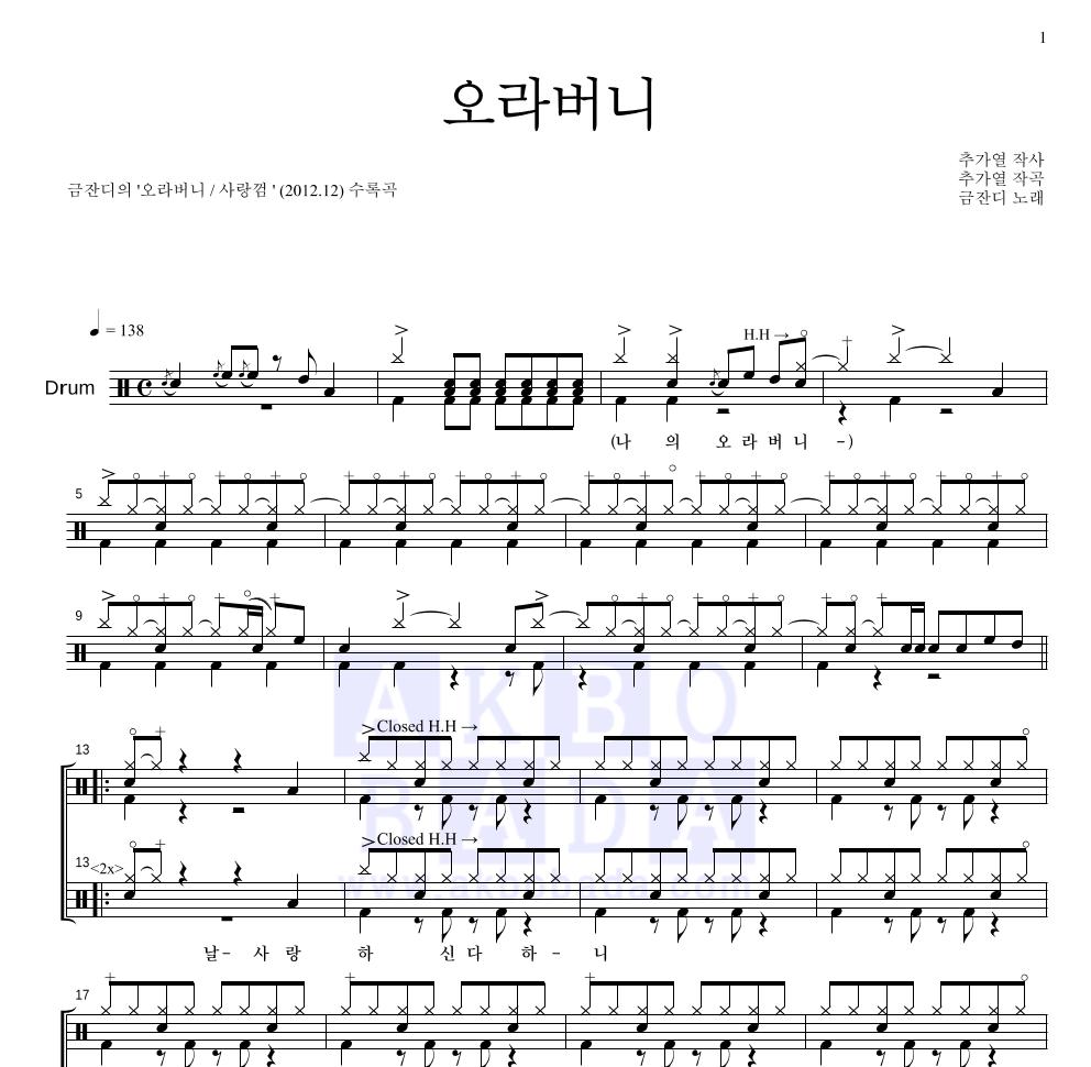 금잔디 - 오라버니 드럼 1단 악보