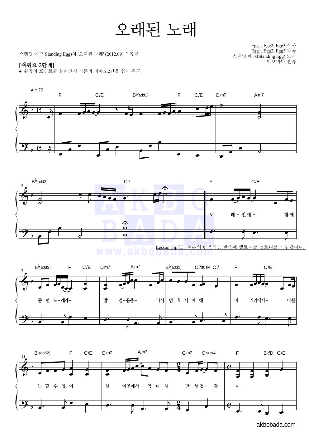 스탠딩 에그 - 오래된 노래 피아노2단-쉬워요 악보