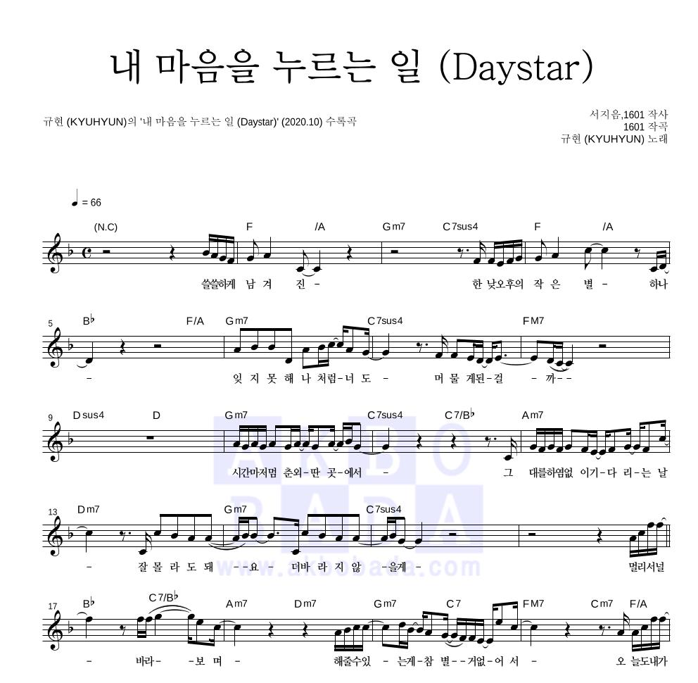 규현 - 내 마음을 누르는 일 (Daystar)  악보