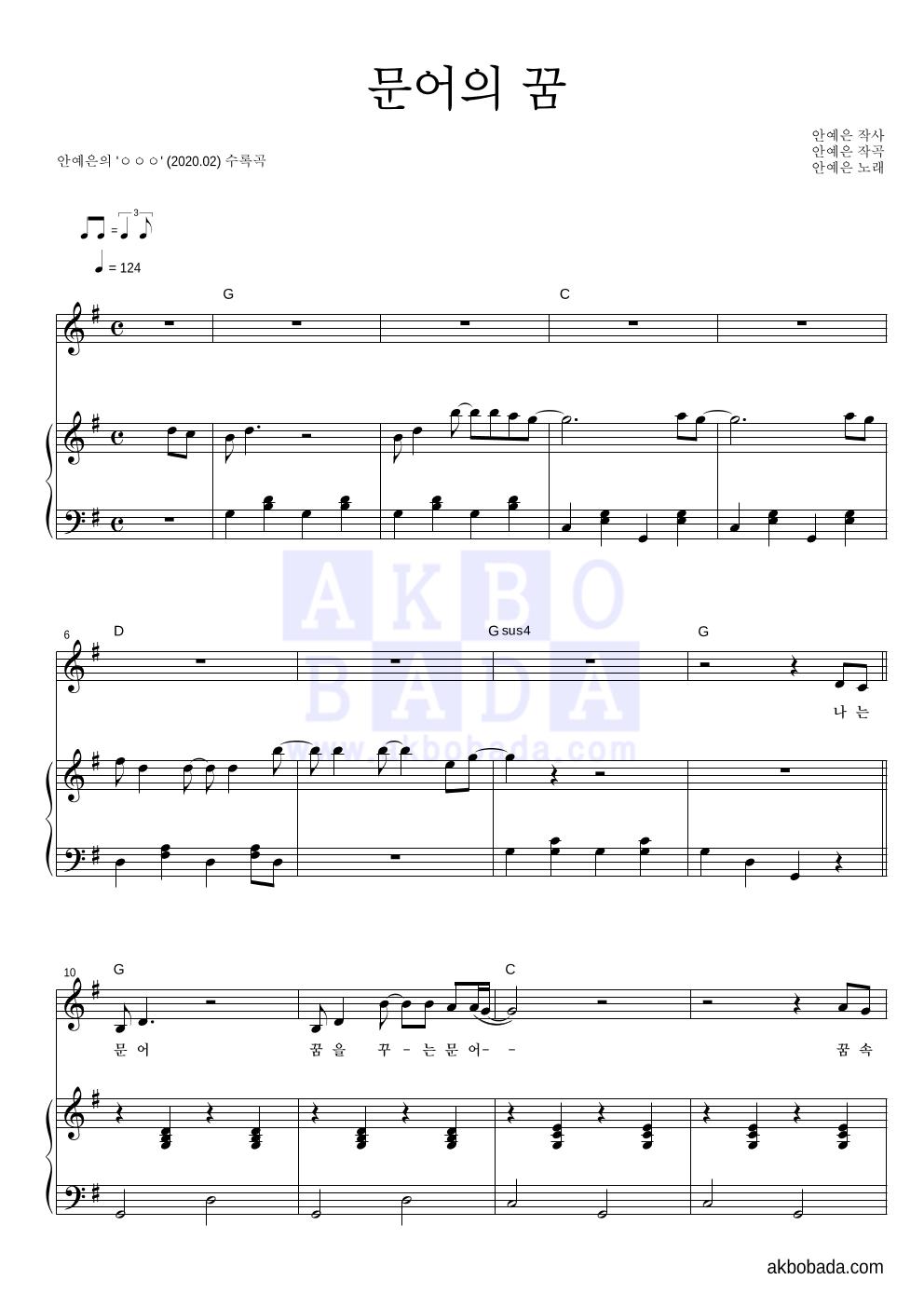 안예은 - 문어의 꿈 피아노 3단 악보
