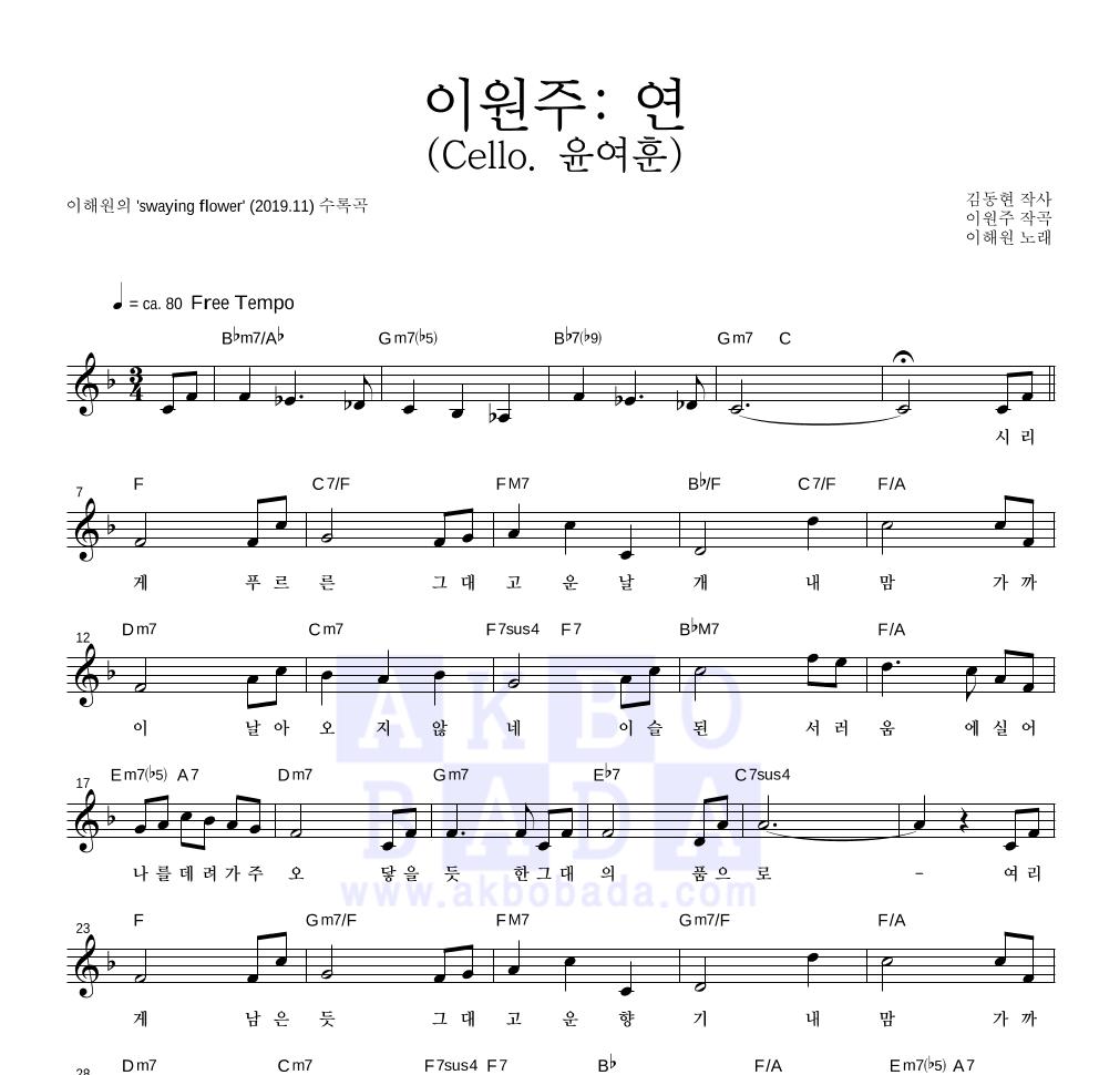 이해원 - 이원주: 연 (Cello. 윤여훈) 멜로디 악보