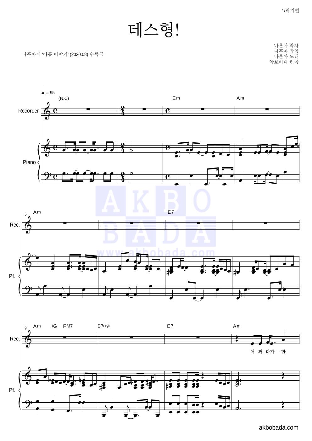 나훈아 - 테스형! 리코더&피아노 악보
