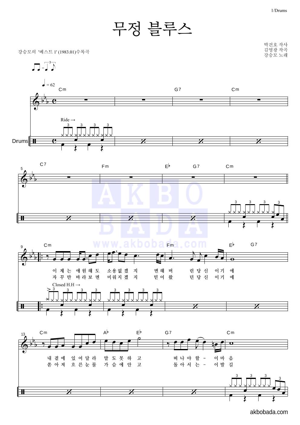 강승모 - 무정블루스 드럼 악보