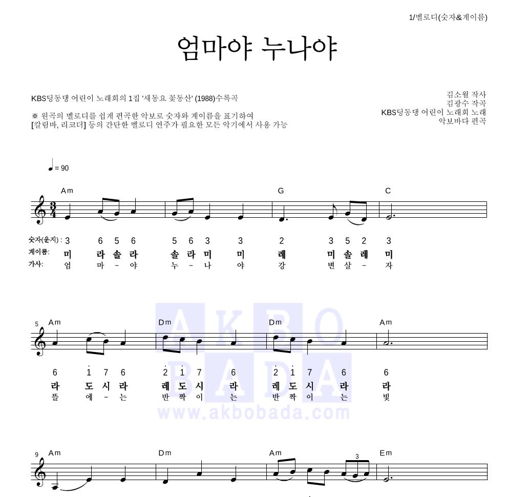 KBS 딩동댕 어린이 노래회 - 엄마야 누나야 멜로디-숫자&계이름 악보