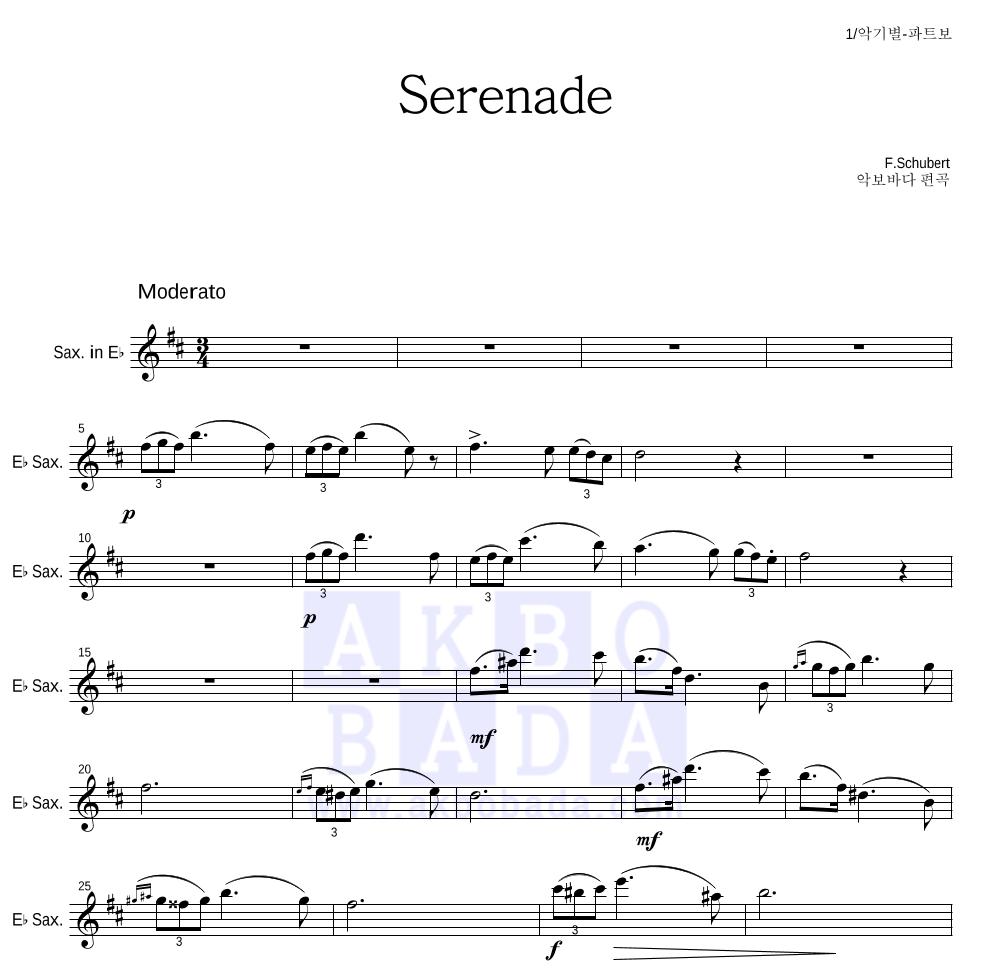 슈베르트 - Serenade Eb색소폰 파트보 악보
