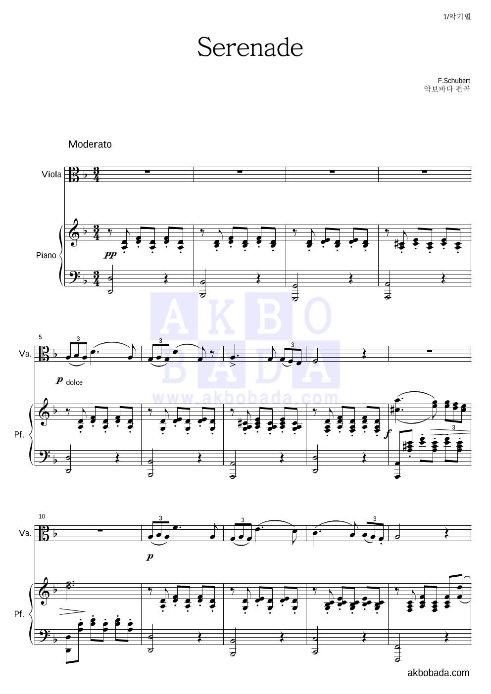 슈베르트 - Serenade 비올라&피아노 악보