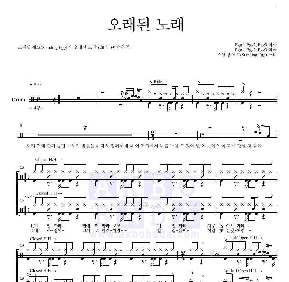 스탠딩 에그 - 오래된 노래 드럼 1단 악보