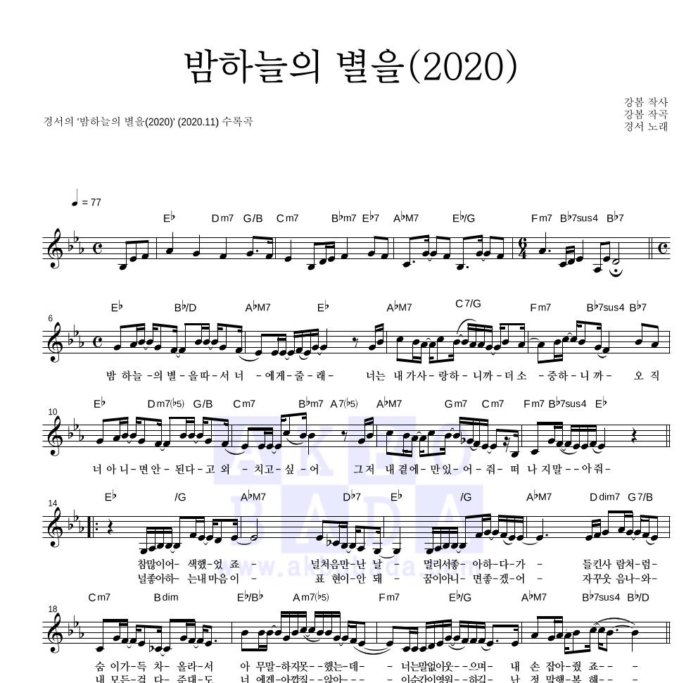 경서 - 밤하늘의 별을(2020) 멜로디 악보
