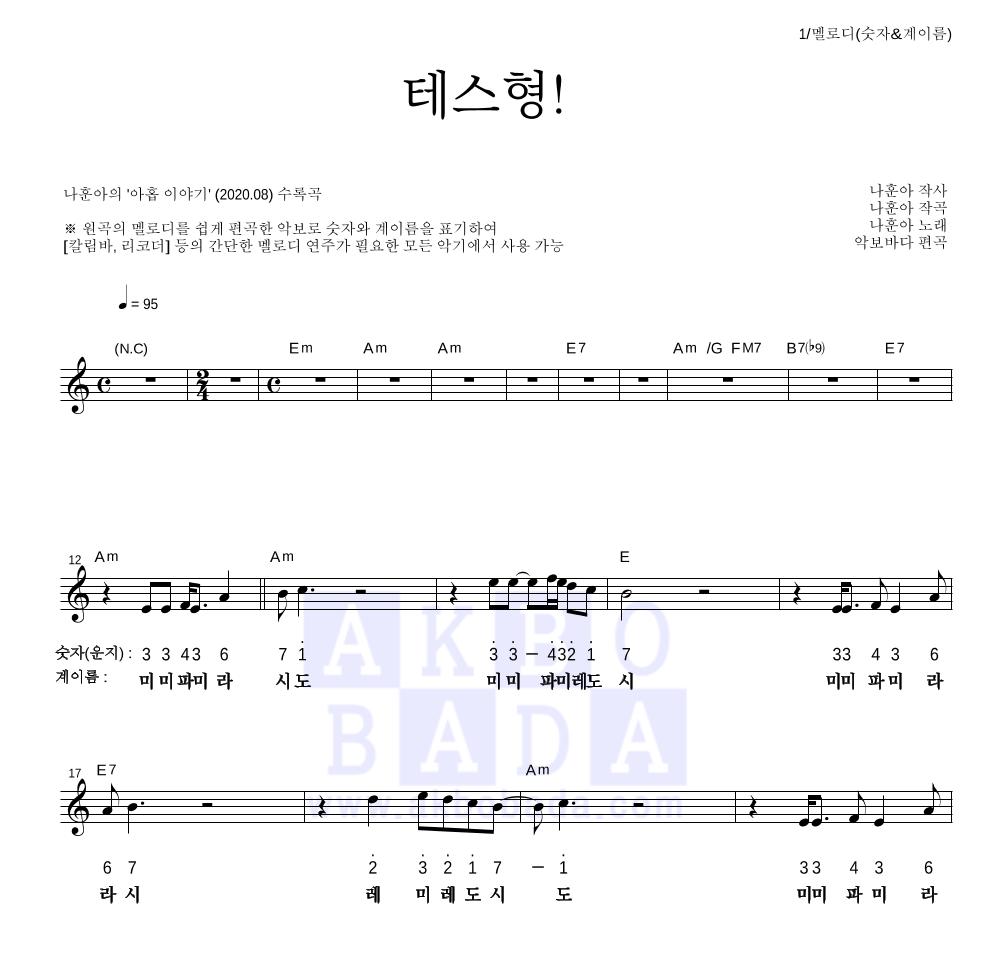 나훈아 - 테스형! 멜로디-숫자&계이름 악보
