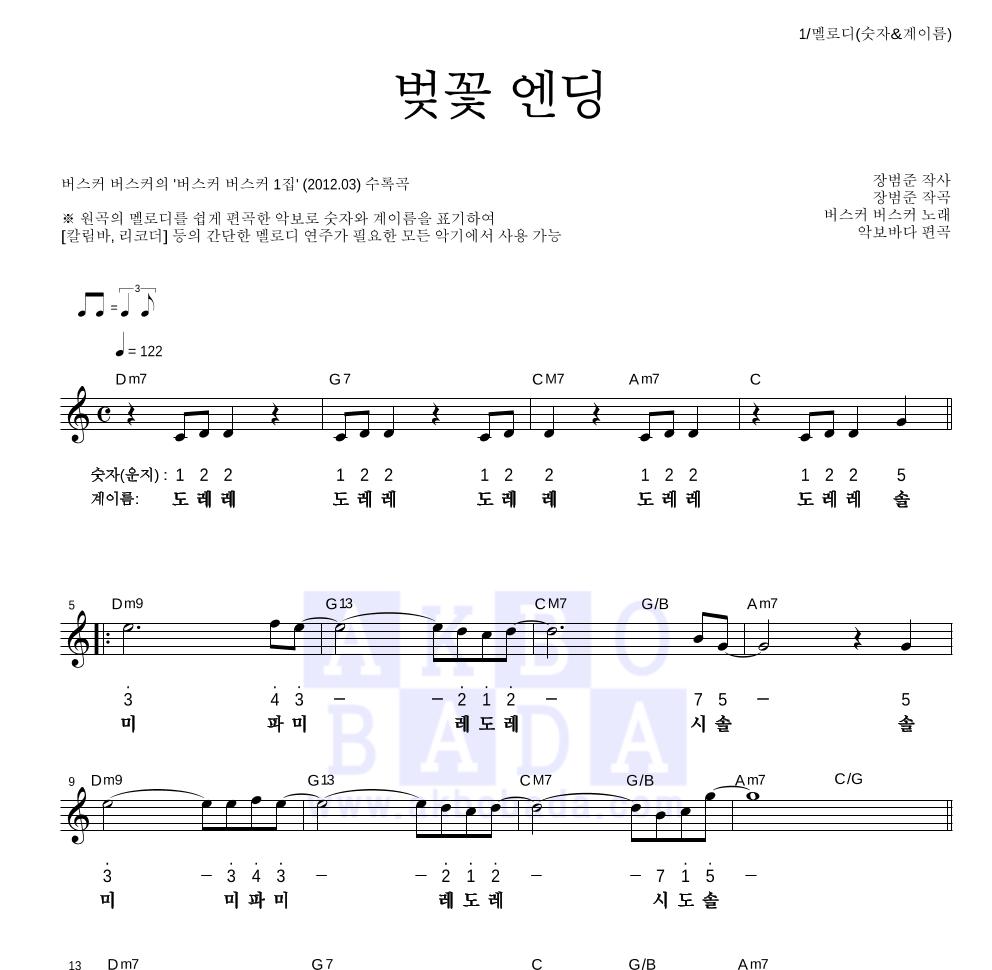 버스커 버스커 - 벚꽃 엔딩 멜로디-숫자&계이름 악보