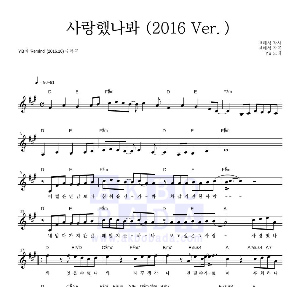 YB(윤도현 밴드) - 사랑했나봐 (2016 Ver.)  악보