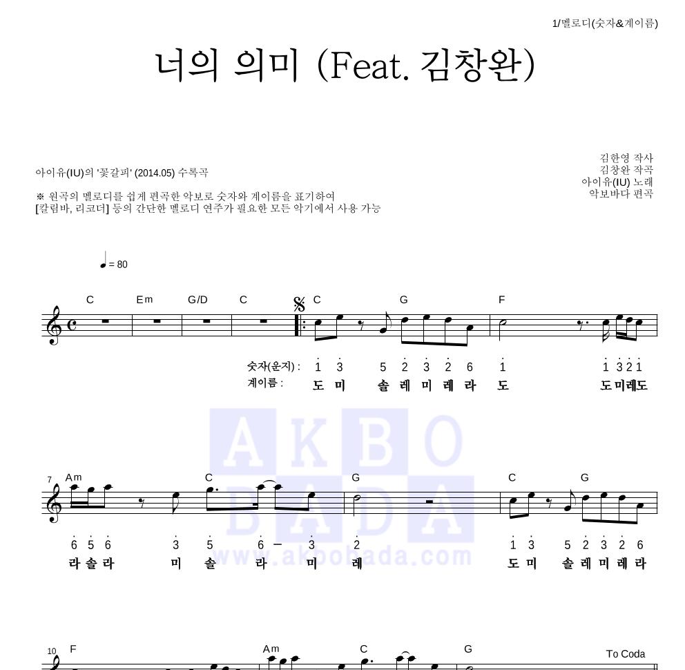 아이유 - 너의 의미 (Feat. 김창완) 멜로디-숫자&계이름 악보