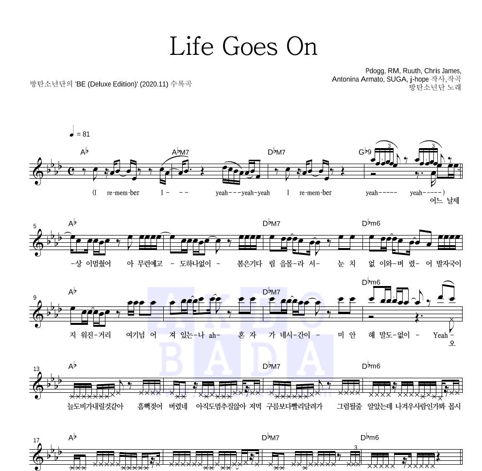 방탄소년단 - Life Goes On 멜로디 악보