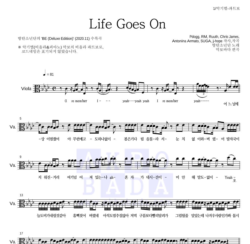 방탄소년단 - Life Goes On 비올라 파트보 악보