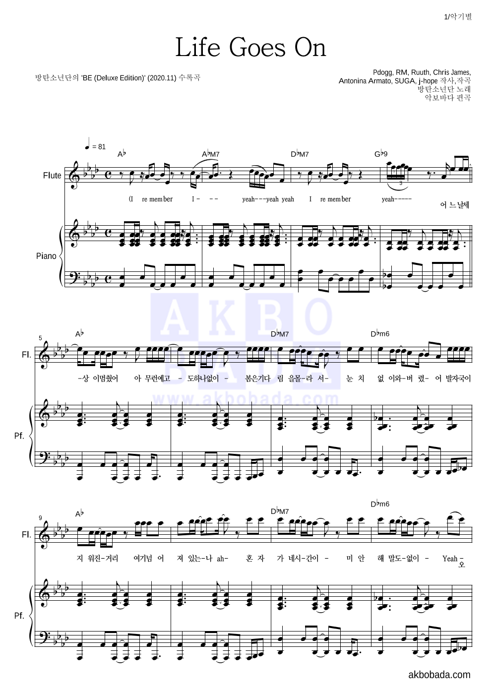 방탄소년단 - Life Goes On 플룻&피아노 악보