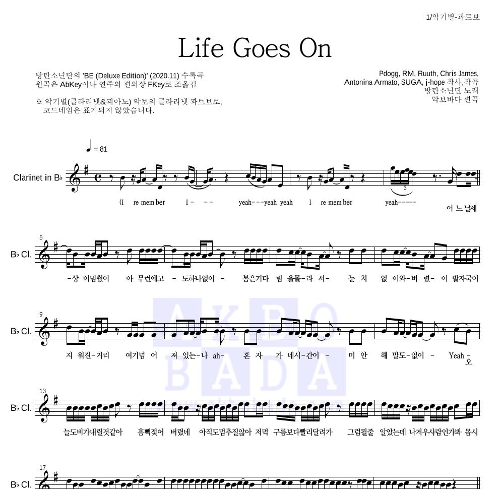 방탄소년단 - Life Goes On 클라리넷 파트보 악보