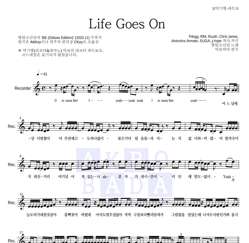 방탄소년단 - Life Goes On 리코더 파트보 악보
