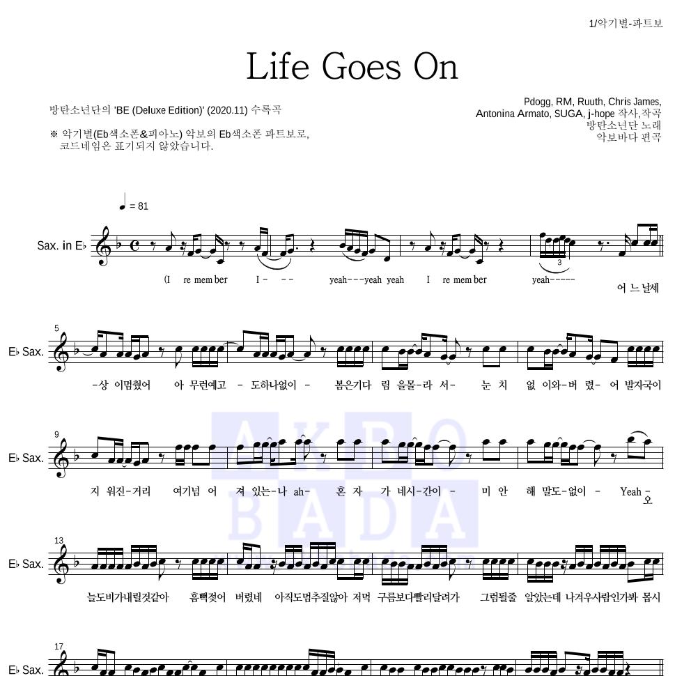 방탄소년단 - Life Goes On Eb색소폰 파트보 악보