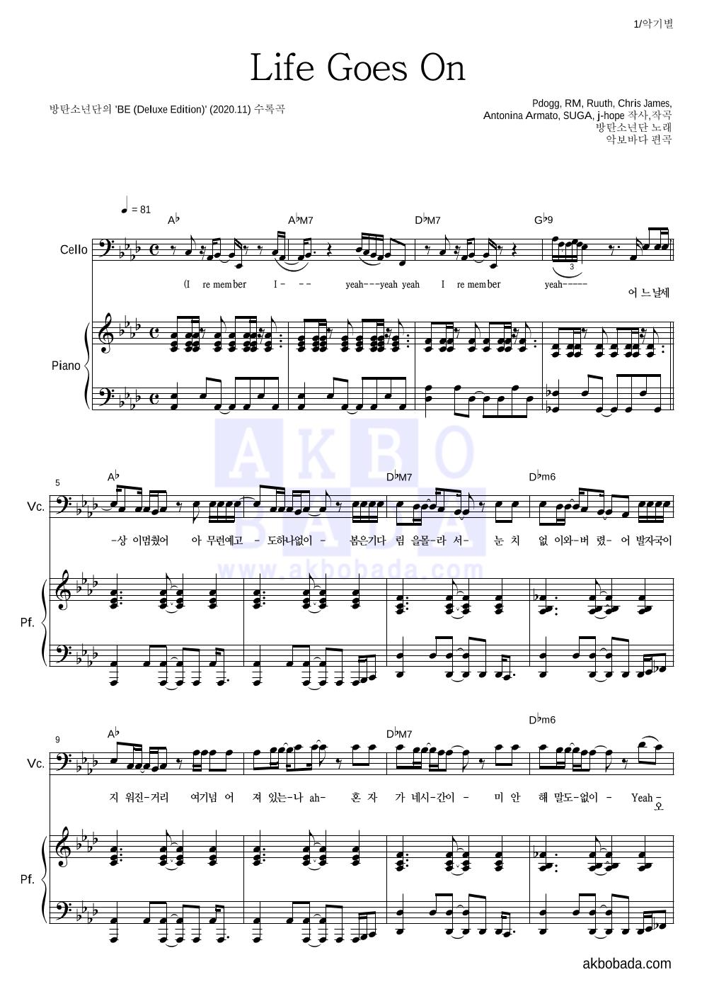 방탄소년단 - Life Goes On 첼로&피아노 악보