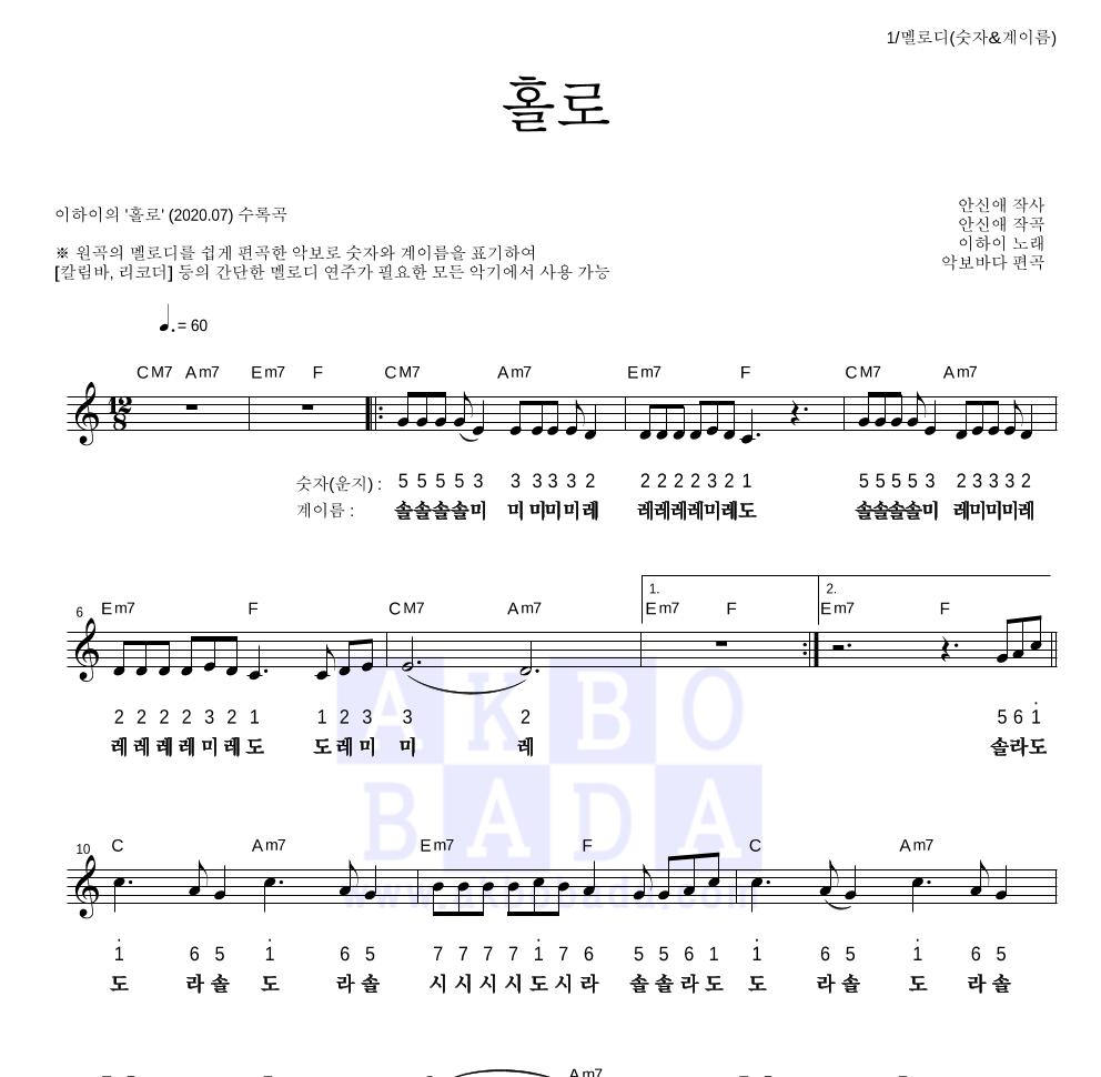 이하이 - 홀로 멜로디-숫자&계이름 악보