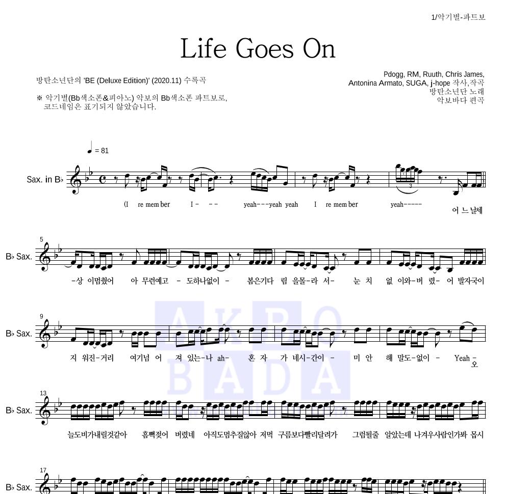 방탄소년단 - Life Goes On Bb색소폰 파트보 악보