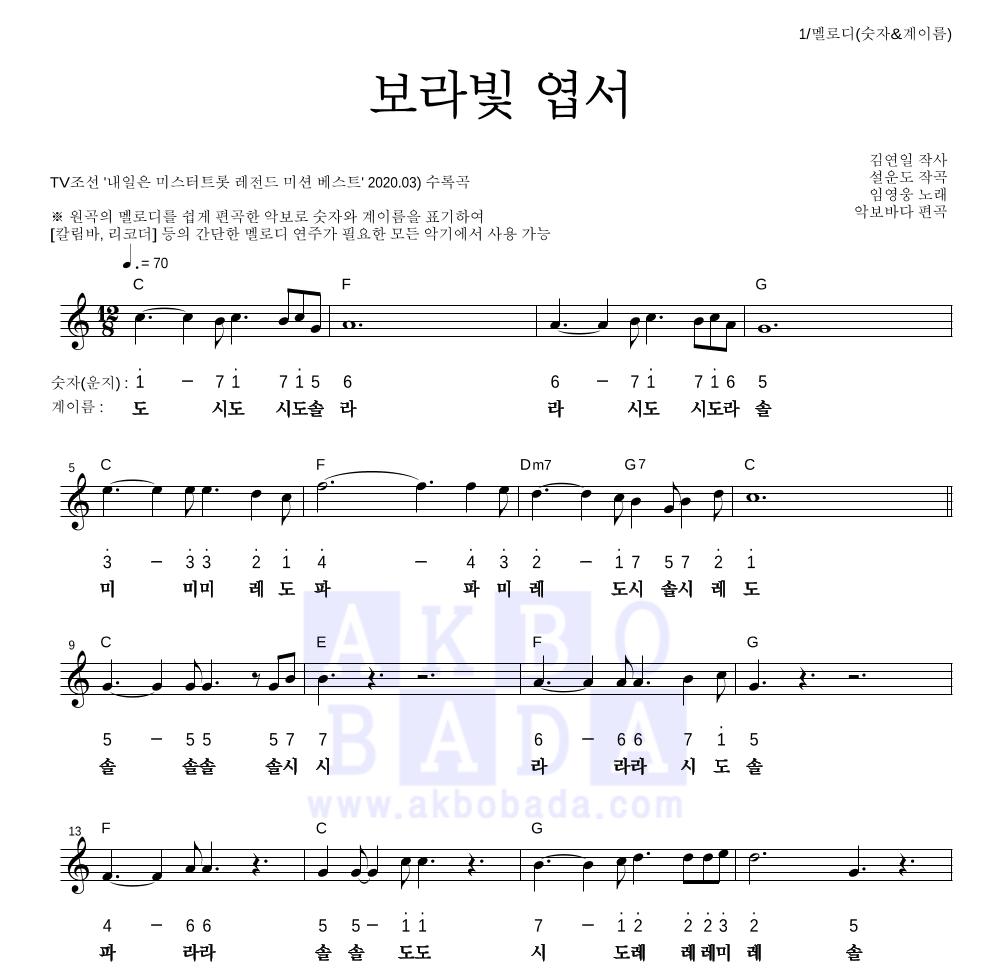 임영웅 - 보라빛 엽서  악보