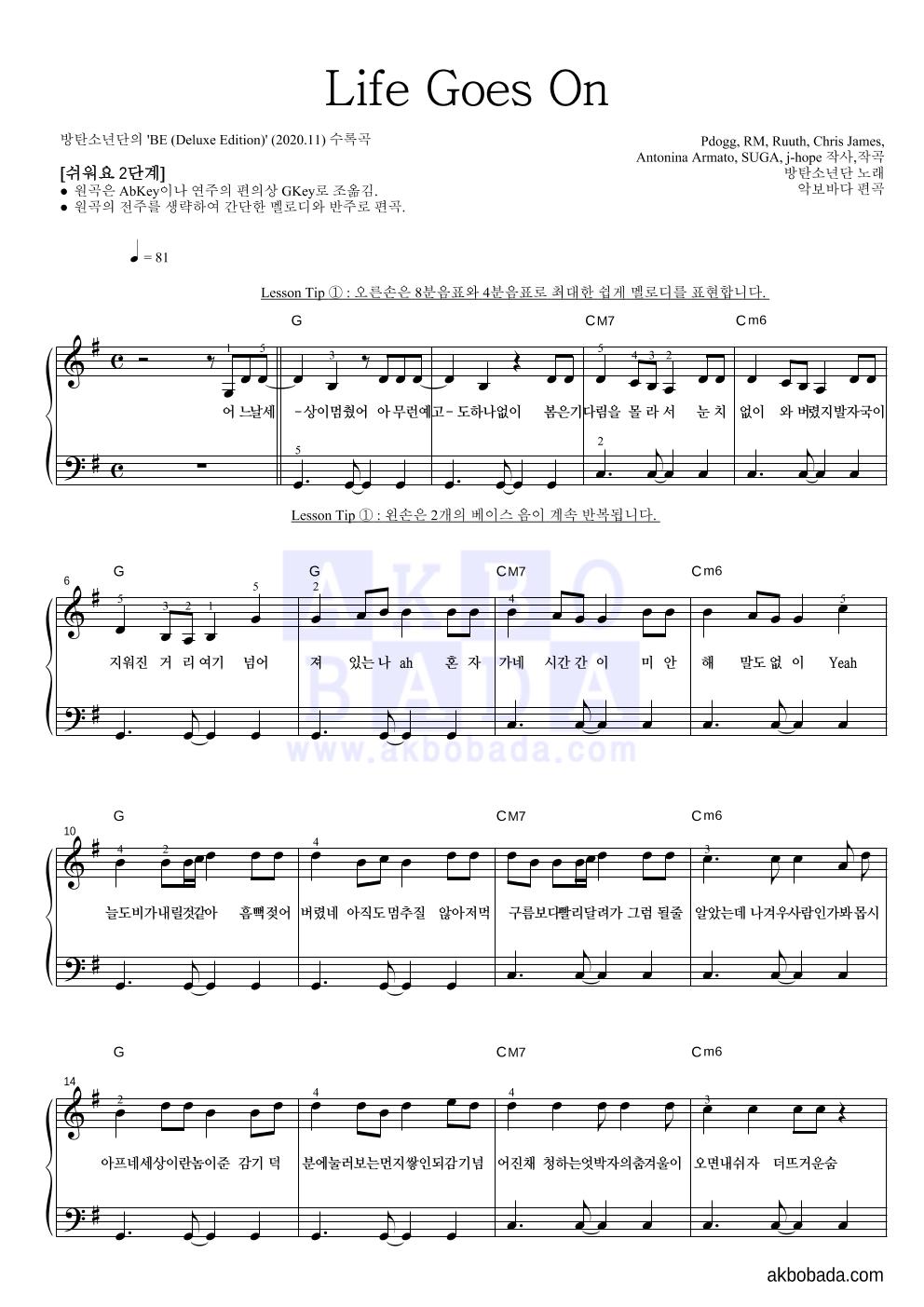방탄소년단 - Life Goes On 피아노2단-쉬워요 악보